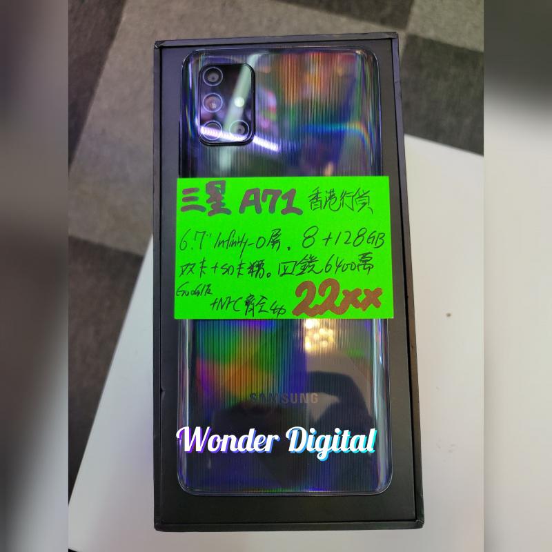 快閃出貨~三星Galaxy A71 四鏡相機 8+128 (香港版雙卡+sd卡)