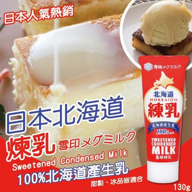 日版 雪印 北海道煉奶 (練乳) 130g【市集世界 - 日本市集】