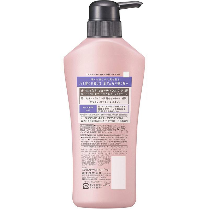 日版 花王Kao Essential 睡醒保持髪型 洗髪水 480ml【市集世界 - 日本市集】
