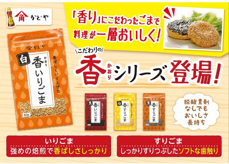 日本 角屋 烘香白芝麻 60g (2件裝)【市集世界 - 日本市集】