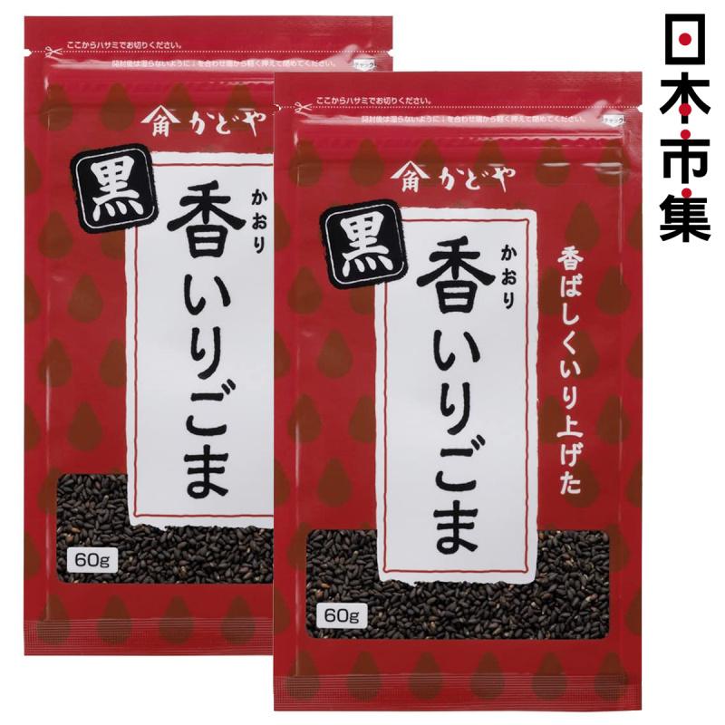 日本 角屋 烘香黑芝麻 60g (2件裝)【市集世界 - 日本市集】