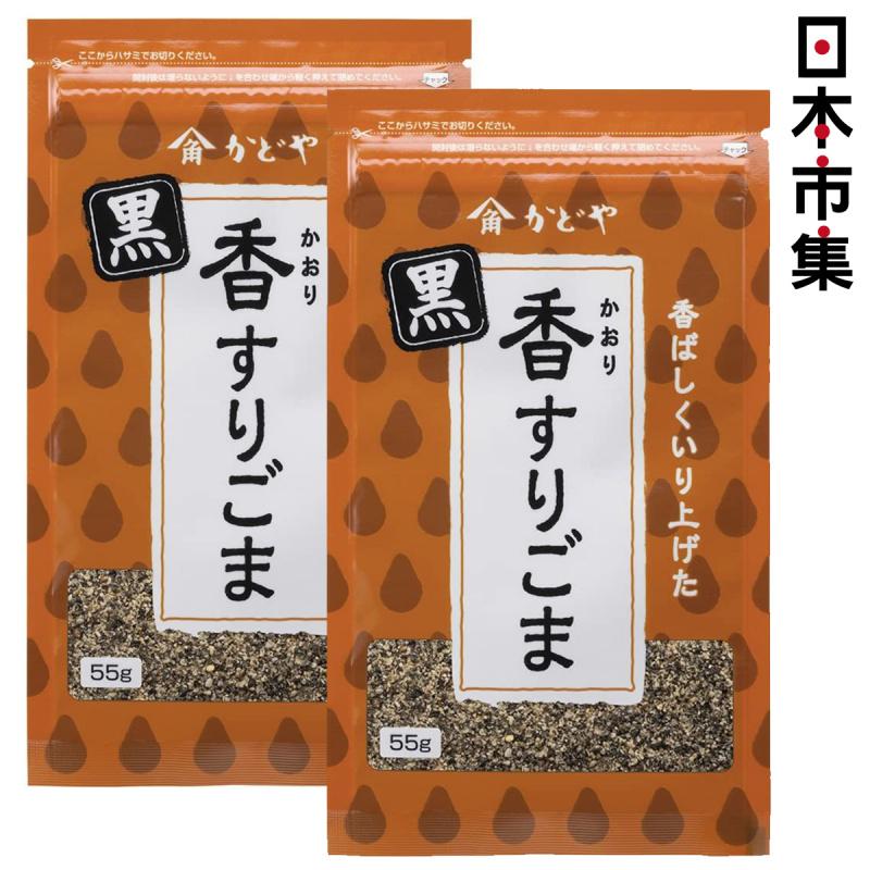 日本 角屋 烘香黑芝麻粉 55g (2件裝)【市集世界 - 日本市集】