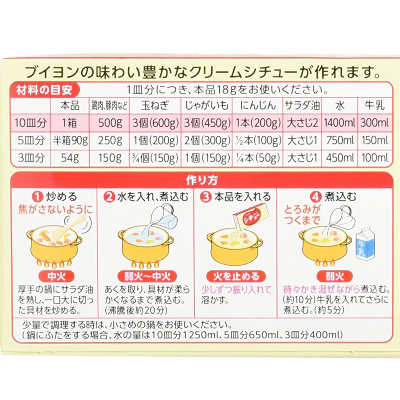 日版House Food 芝士洋蔥奶油忌廉 料理濃湯塊 (1盒10次份量) 180g【市集世界 - 日本市集】