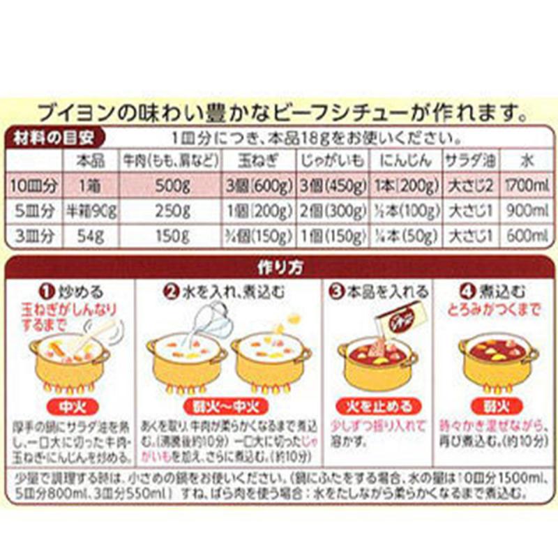 日版House Food 燜牛肉 料理濃湯塊 (1盒10次份量) 180g【市集世界 - 日本市集】