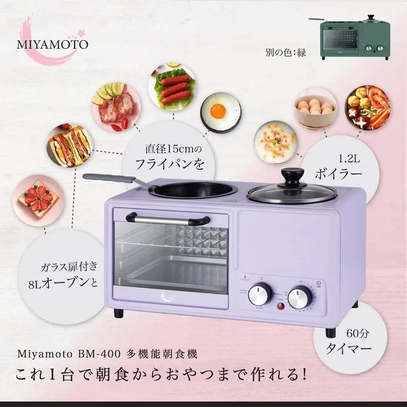 Miyamoto 四合一 早餐神器 BM-400🍳🥐🧇🥪🥚🍜