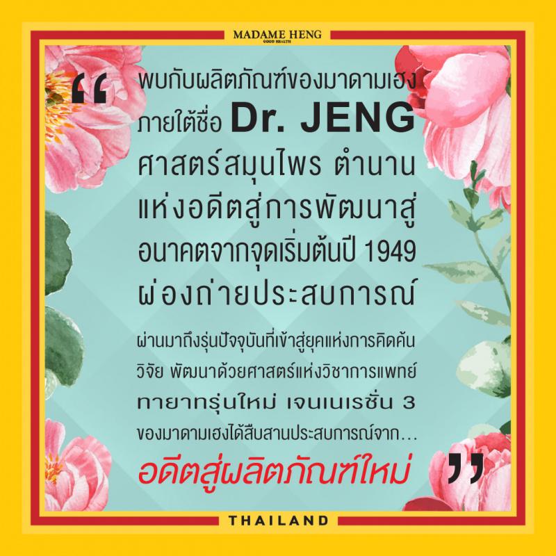 泰國 興太太 Madame Heng 鄭博士草本新配方手工皂 Dr. Jeng Botanical Soap 150g