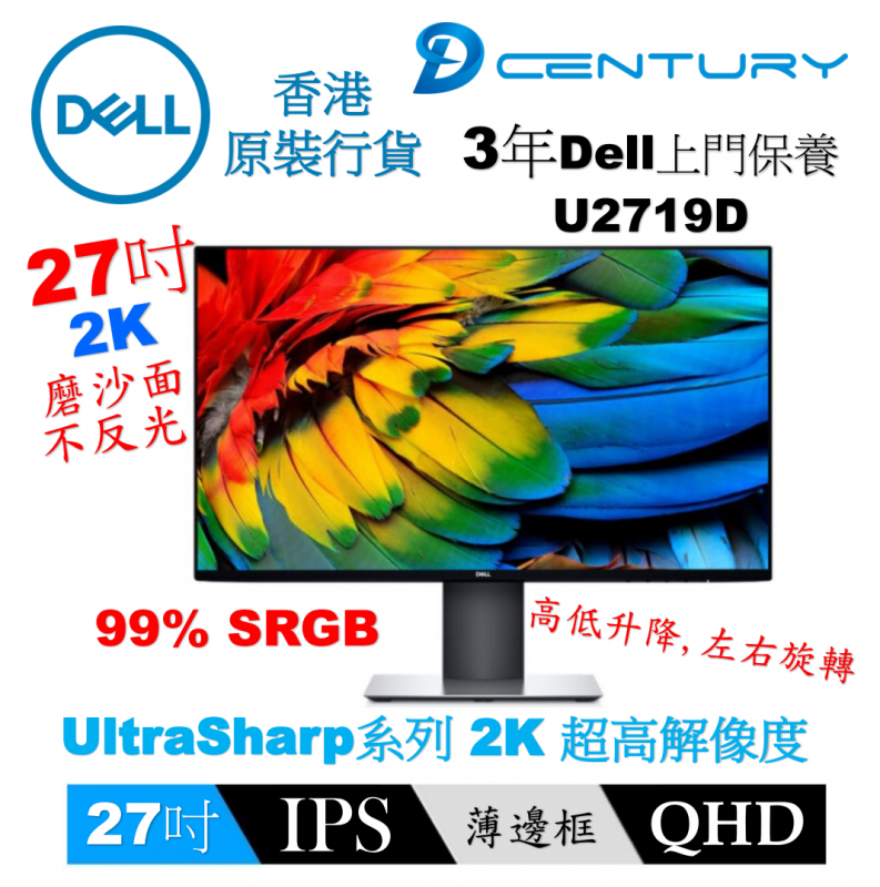"Fast Delivery 99%SRGB IPS 27"" Ultra thin Bezel Design - Dell U2719D 3 Years Dell On-Site Warranty"