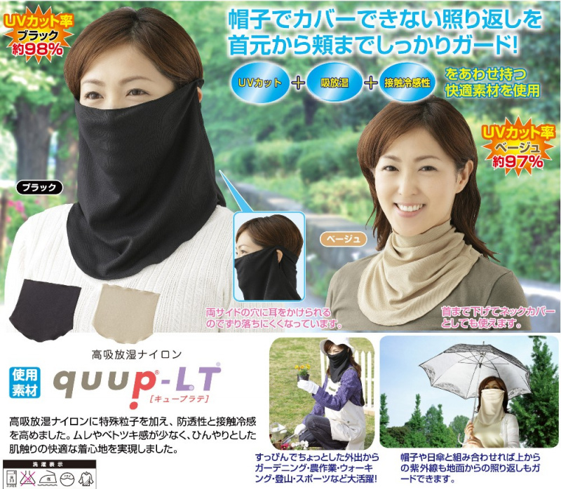 日本製 松栄 涼感防UV 掛耳式面罩 ( 黑色 / 卡其色 )