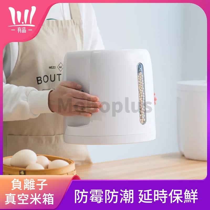 Xiaomi 小米 博的負離子真空保鮮箱