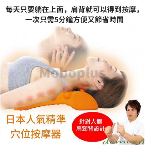 日本Dream 3D肩頸背穴位按摩枕