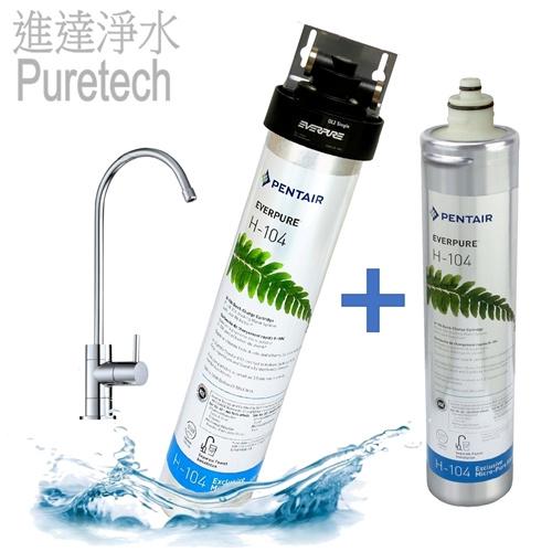 Everpure H-104 濾水器 【加送濾芯1支】