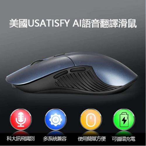 美國Usatisfy AI語音翻譯滑鼠