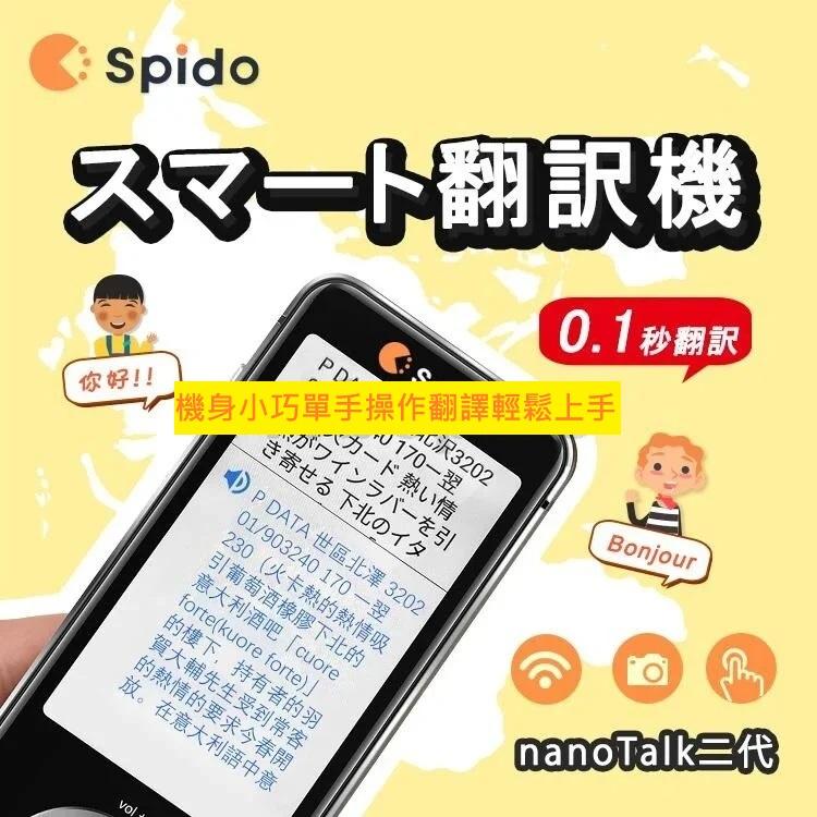 日本Spido NanoTalk 2 智能翻譯機