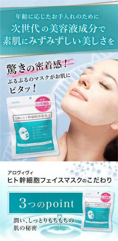 日本Alovivi 幹細胞面膜 10片裝【市集世界 - 日本市集】