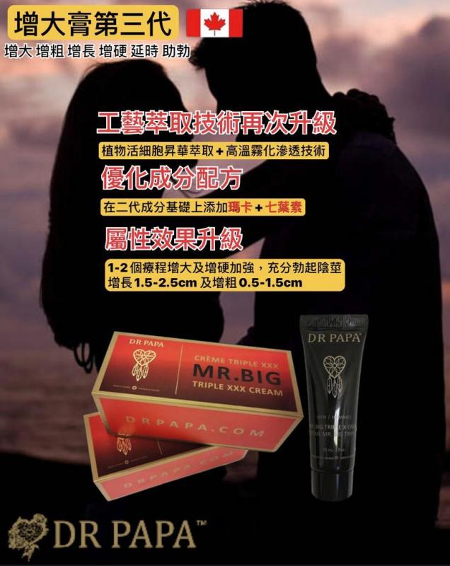 DR PAPA Mr. Big Triple X Cream 男用增大膏 豪華版 30mL (第三代)