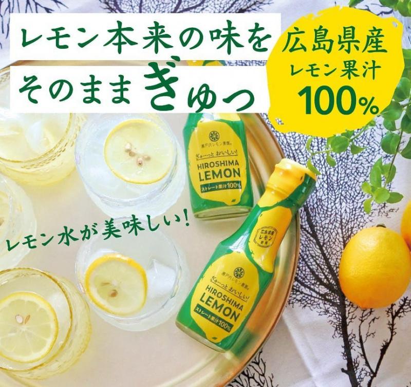 日本 瀨戶內檸檬農園 100%瀨戶內檸檬汁 100g【市集世界 - 日本市集】