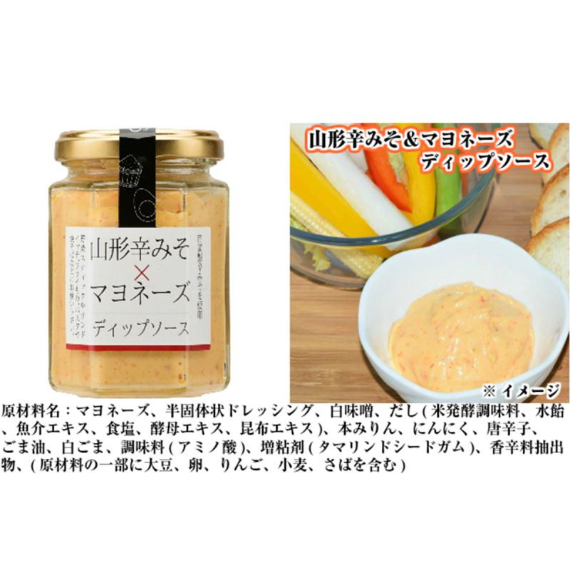 日本【手作工藝】後藤屋 山形辣味蛋黃醬 120g【市集世界 - 日本市集】