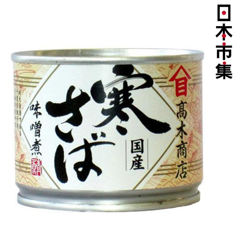 日本 高目商店《寒さば味噌煮》鯖魚罐頭 190g【市集世界 - 日本市集】