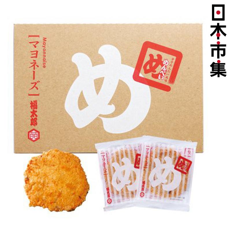 日本 福太郎 門北蛋黃醬米餅禮盒 (16小包)【市集世界 - 日本市集】