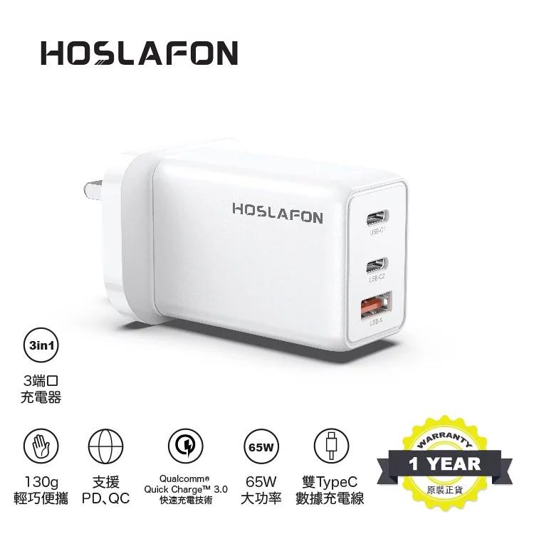 Hoslafon GaN 氮化鎵 65W 快速充電器 [2色]