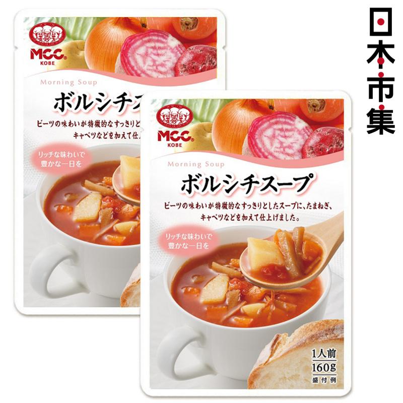 日本Mcc 紅菜頭清爽雜菜湯 160g (2件裝)【市集世界 - 日本市集】