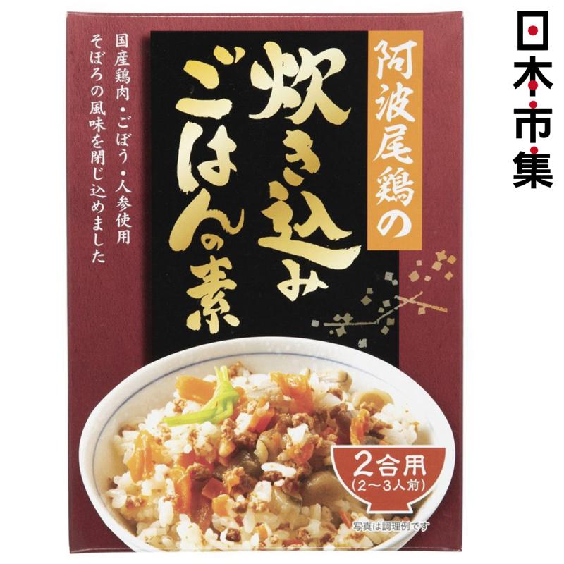日本 武山 阿波尾雞焙飯 2-3人份【市集世界 - 日本市集】