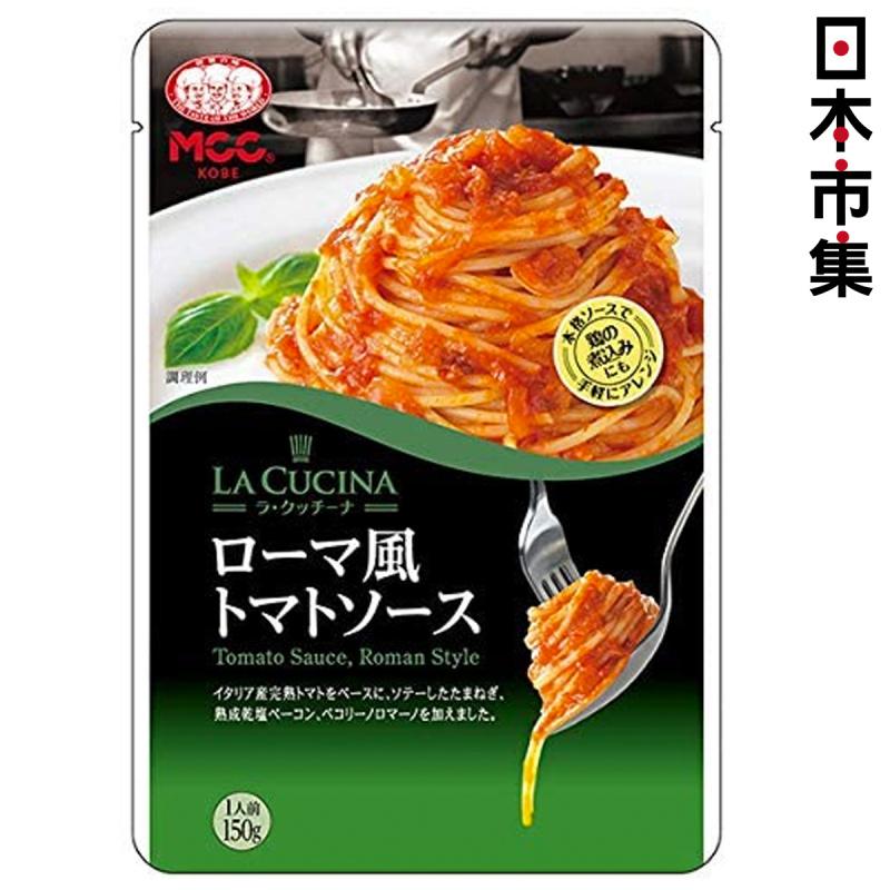 日本Mcc la cucina 意大利蕃茄洋蔥煙肉 意粉醬 150g【市集世界 - 日本市集】