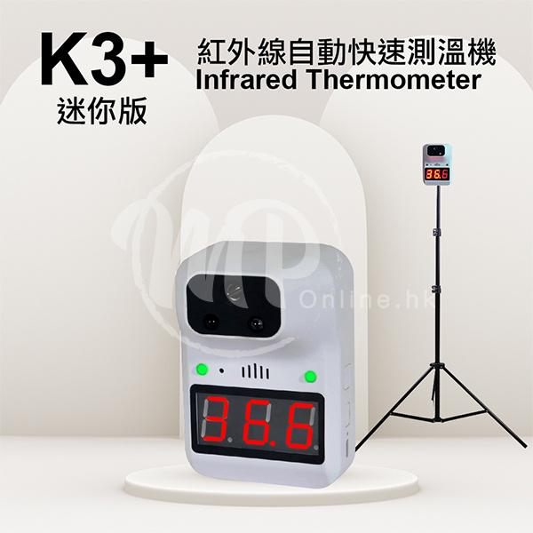 K3+ 迷你升級版 充電式紅外線自動快速測溫機 - 中英日韓語言提示,非接觸,商用/家用,可懸掛 / 座地三腳架 (需另配)