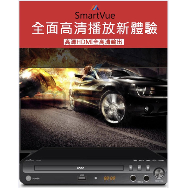 SmartVue - 全區碼 HDMI Dolby 2.0 DVD機 卡拉OK SV-698