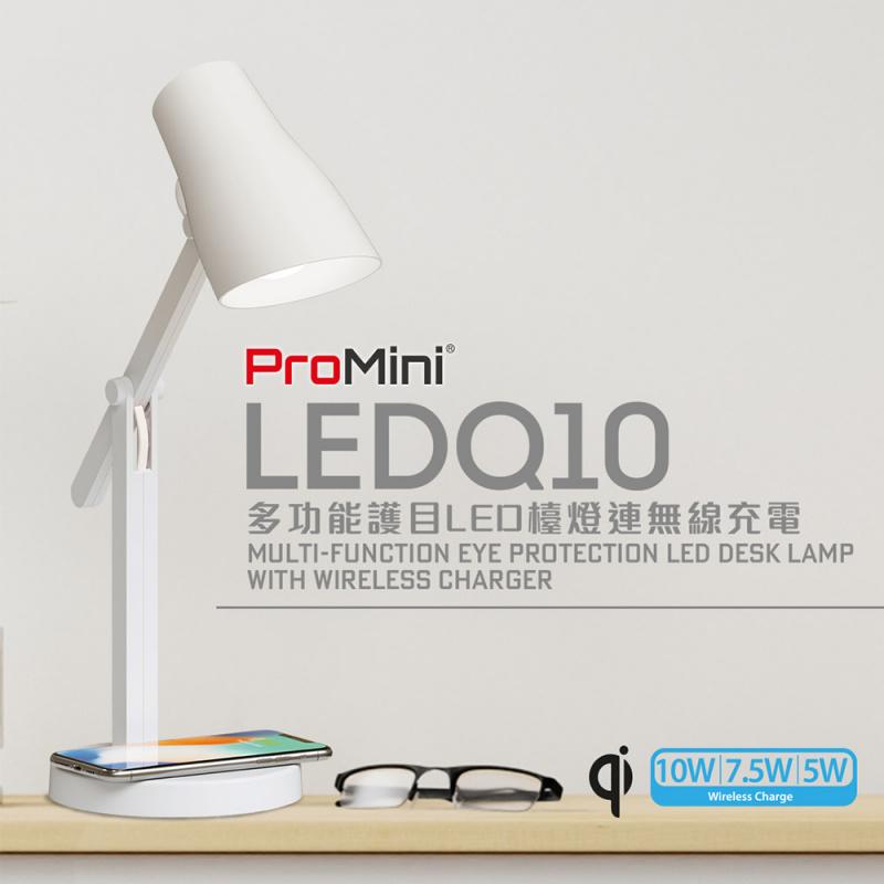 ProMini LEDQ10 多功能護目LED檯燈,無線充電
