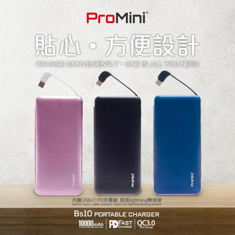 ProMini Bs10 (PD 18W) 快速充電流動電池