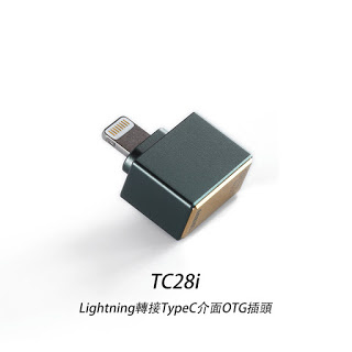 DDHiFi TC28i Lightning轉接Type C插頭