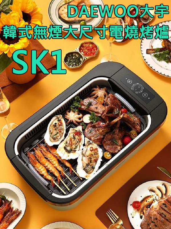 韓國DAEWOO大宇電燒烤爐SK1 升級款