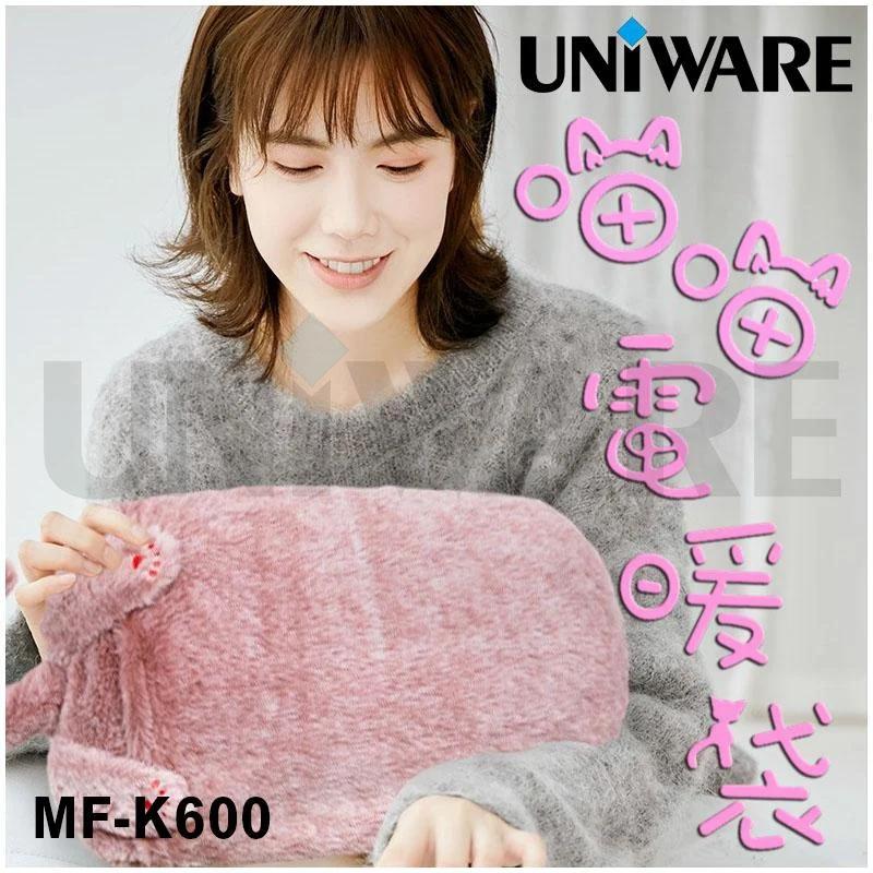 UNIWARE 喵喵電暖袋 MF-K600 [3色]