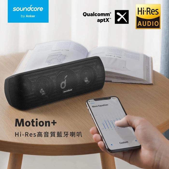 Anker SoundCore Motion+ Hi-Res 無線音箱