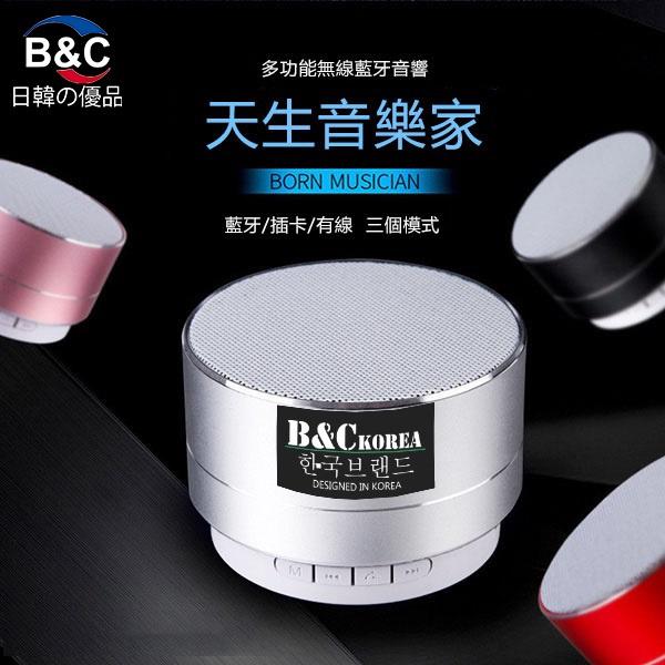 韓國B&C小鋼砲金屬插卡無線藍牙音箱 手機音響喇叭