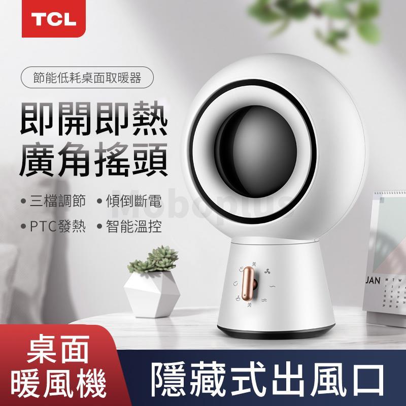 TCL 桌面暖風機【三色可選】