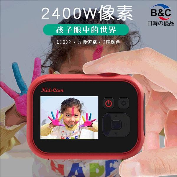 B&C 新款高清數碼拍照錄像數碼兒童相機