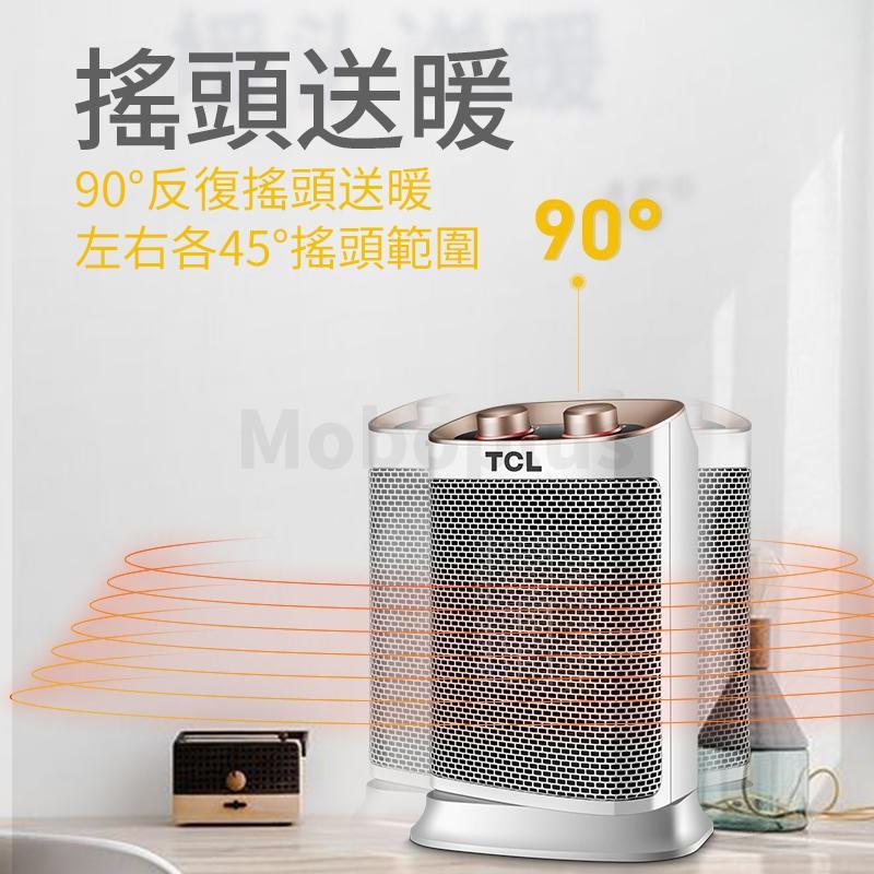 TCL 三檔位取暖機