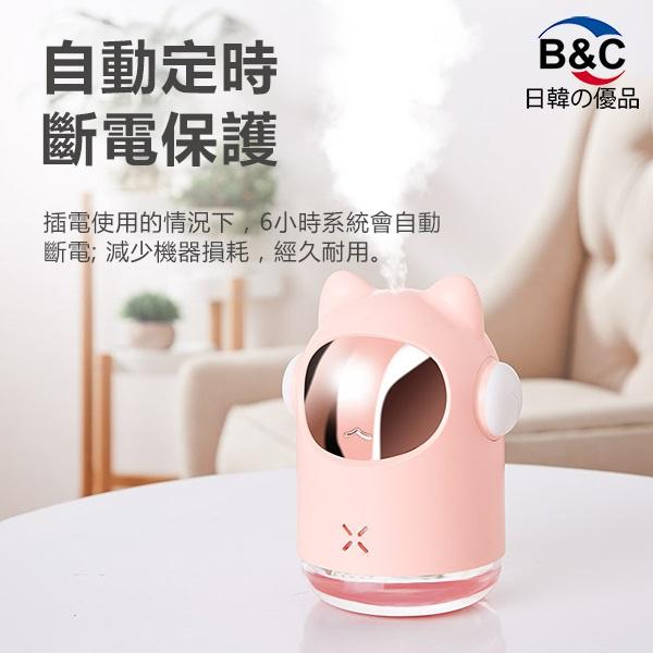 B&C 迷你USB充電太空貓加濕器 [2色]