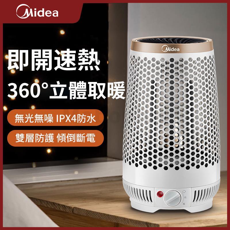 白 Midea 美的鳥籠小暖爐 (電暖爐取暖器) HD09A1