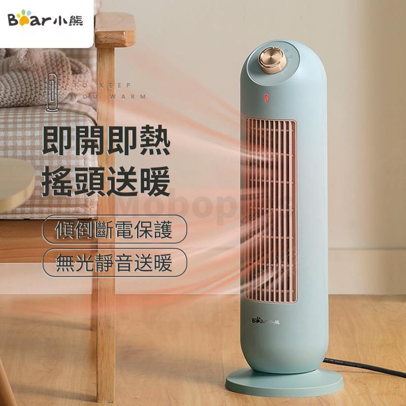 Bear 小熊家用立式暖風機 [2色]