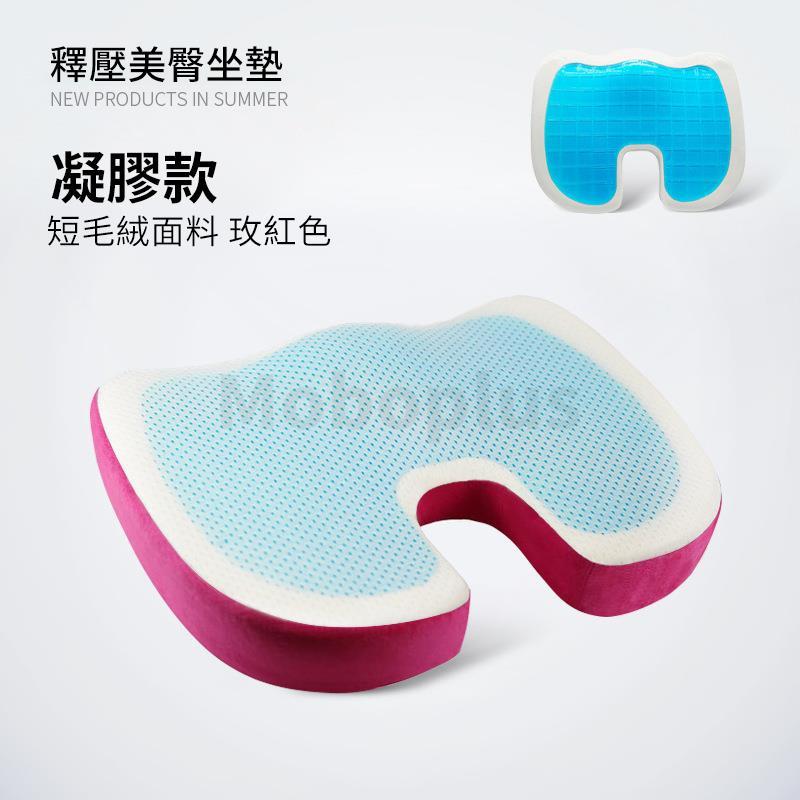 M-Plus LEDOU 釋壓美臀凝膠坐墊 [6色]