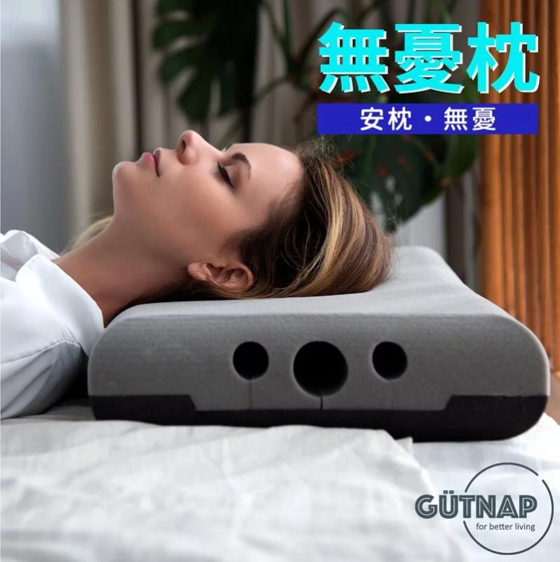 Gutnap 無憂枕(枕頭+枕頭套)
