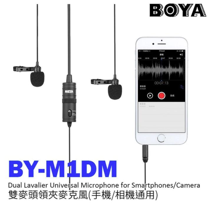 BOYA BY-M1DM 雙咪頭領夾收音咪 (手機 / 相機 / TRRS / TRS / 3.5mm)