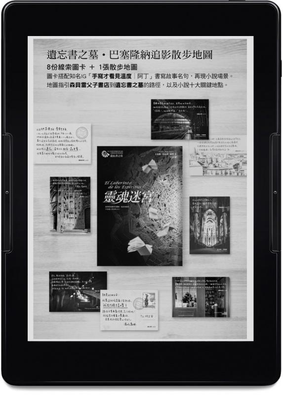 mooInk Plus 7.8'' 電子書閱讀器
