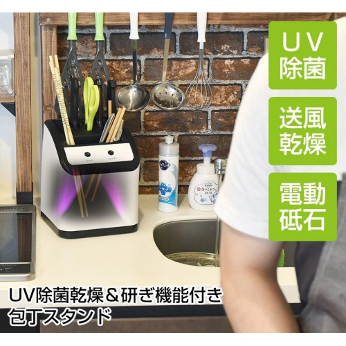 Thanko UV 除菌乾燥功能性廚具刀具消毒收納架 | 香港行貨