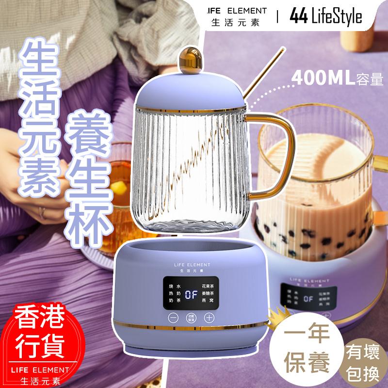 生活元素 400W 400ml 養生杯 I156 - 電熱水杯 煲茶 養生 煲湯