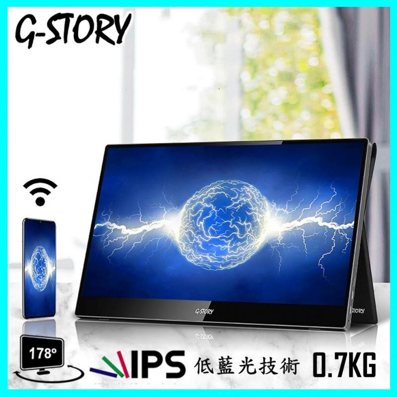"G-Story 15.6"" 便攜式顯示器 GSP56FM"