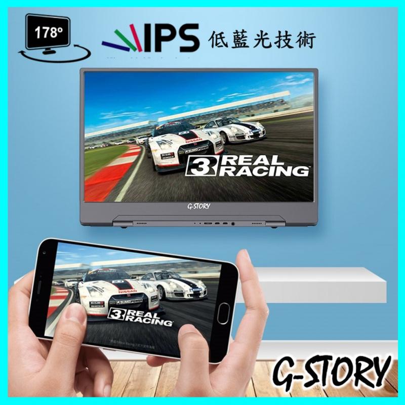 "G-Story 15.6"" 4K輕觸控便攜式顯示器 GSV56UT"